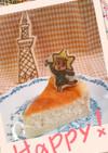 ふんわり豆腐入りメープルチーズケーキ