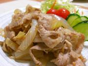 醤油麹☆旨いっ!がもらえる豚の生姜焼き♪の写真