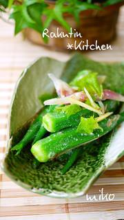 オクラと生姜(みょうが)の塩麹漬けの写真