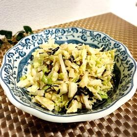 生白菜の塩昆布&マヨポンサラダ❀