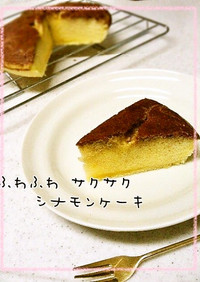 新食感♪ふわふわサクサクのシナモンケーキ