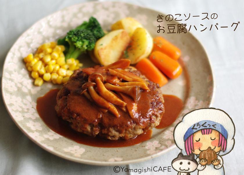 きのこソースのお豆腐ハンバーグ