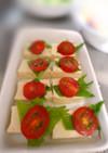 塩麹豆腐の和風カプレーゼ