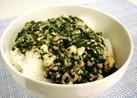 ❀モロヘイヤ・豆腐・ひき肉のネバネバ丼❀