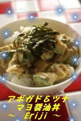 アボガド&ツナ✿マヨ醤油丼❤
