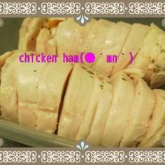 ☆るびにゃんとコラボ!さっぱり鶏ハム☆