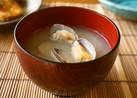 美味しい☆あさりのお味噌汁