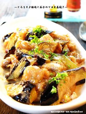 ■とろうま!豚肉と茄子のマヨ生姜焼き■