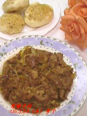 玉ねぎラム肉クミン炒め((葱爆羊肉))