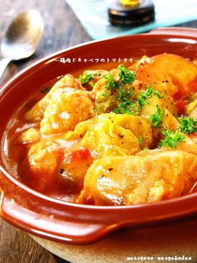■鶏肉とキャベツのトマトクリーム煮■