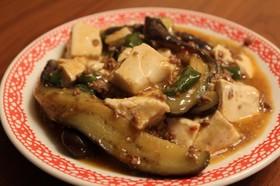 麻婆茄子豆腐!