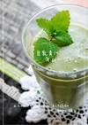 九陽 豆乳青汁スムージー。