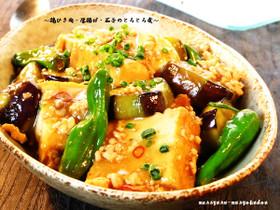 ■鶏ひき肉&厚揚げ&茄子のとろとろ煮■