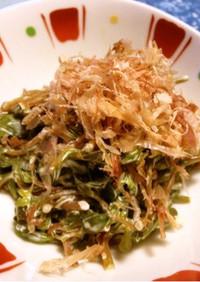 スベリヒユ(ひょう)の辛子マヨ醤油和え
