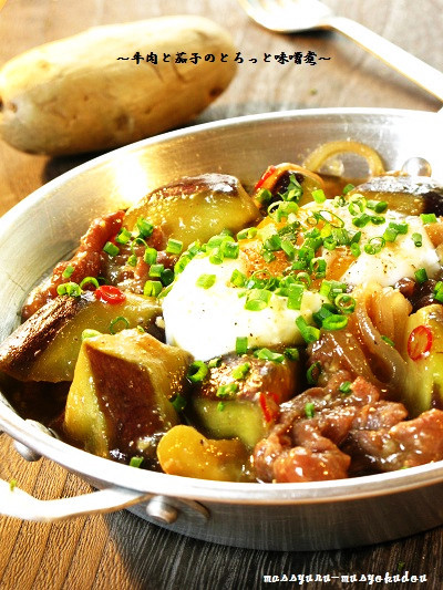 ■牛肉と茄子のとろっと味噌煮■