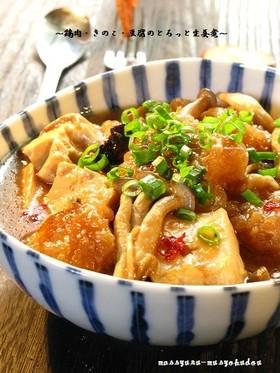 ■鶏肉・きのこ・豆腐のとろっと甘辛生姜煮