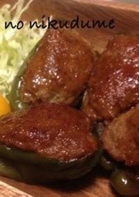 甘辛~なピーマンの肉詰め♬