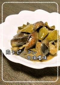 ■ノンオイル■茄子ピーマン甘味噌味