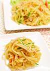 野菜たっぷり♪切り干し大根の中華風サラダ