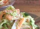 秋の味覚☆柿と野菜とかまぼこのサラダ☆