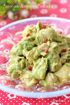 アボカドと里芋のサラダ✿柚子胡椒風味