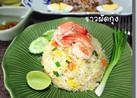 タイの海老チャーハン♪カオパットクン