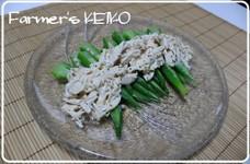 【農家のレシピ】おくらとささみのサラダ