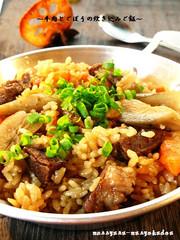 ■ごぼうと牛肉の炊き込みご飯■の写真