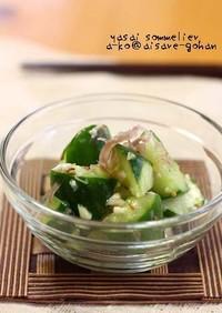 きゅうり&ミョウガの塩麹あえ*胡麻油風味