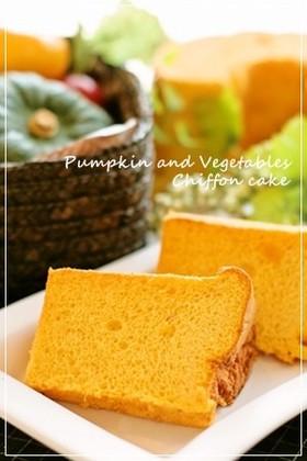 かぼちゃと野菜のシフォンケーキ