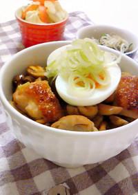 洋風■鶏とキノコの照り玉丼■