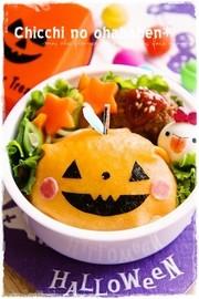 *キャラ弁*ハロウィン★おばけかぼちゃの写真