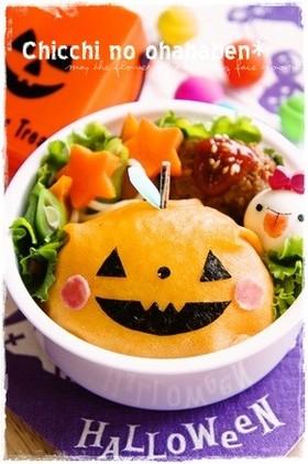 *キャラ弁*ハロウィン★おばけかぼちゃ