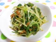 水菜の梅おかか和えの写真
