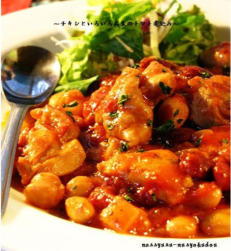 ■チキンといろいろお豆のトマト煮込み■