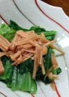 栄養満点!小松菜のなめたけ和え