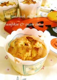 かぼちゃとチーズのかくれんぼマフィン
