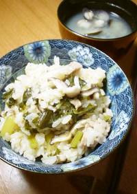 お鍋で炊こう!栄養たっぷり中華風ご飯