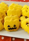 ハロウィンに♪サクサク!かぼちゃクッキー