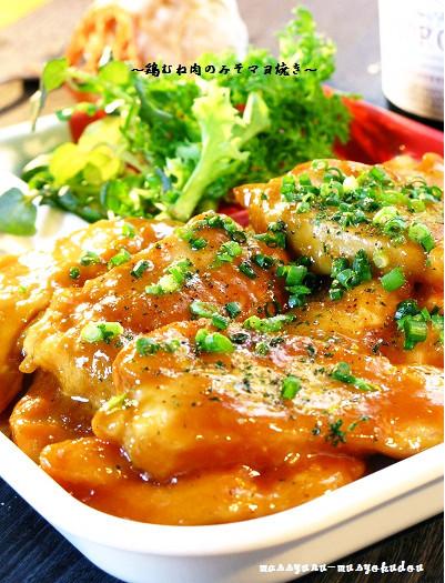 ■柔らか♪鶏むね肉のみそマヨ焼き■