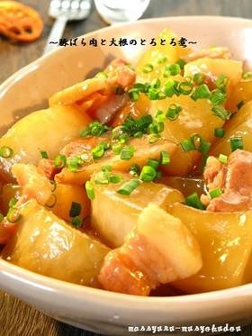 ■豚ばら肉と大根のとろとろ煮■
