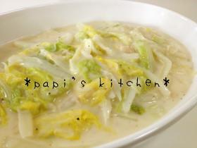 ☆マジ旨っ!白菜のクリーム煮☆