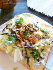 しらす・玉葱・塩昆布のトーストの写真