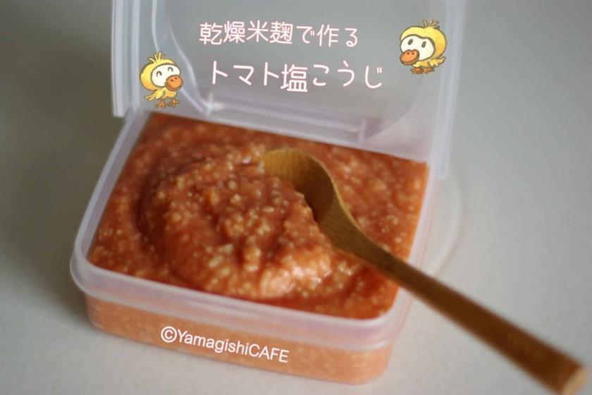 乾燥麹で作るトマト塩麹♡観察レシピ