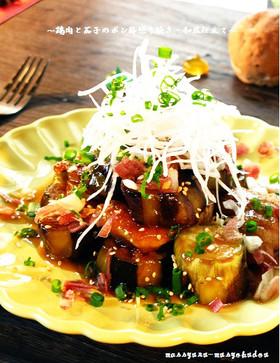 ■鶏肉と茄子のポン酢照り焼き・和風仕立て