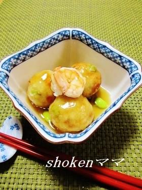 美味しい~海老と枝豆入り餡かけ里芋団子