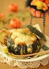 丸ごとかぼちゃのカレークリームドリア