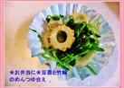 ❀お弁当に❀豆苗と竹輪のめんつゆ合え