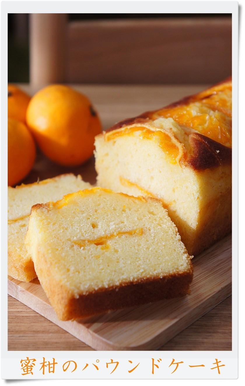 蜜柑のパウンドケーキ