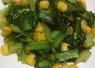 小松菜とコーンのバター醤油炒め